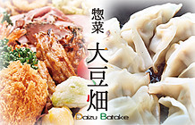 惣菜大豆畑